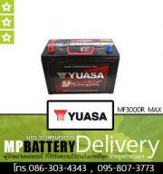 YUASA BATTERY รุ่น MF3000R MAX