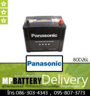 PANASONIC BATTERY รุ่น 80D26L