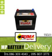 PUMA BATTERY รุ่น 55D23