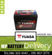YUASA BATTERY รุ่น MF2000R MAX