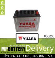 YUASA BATTERY รุ่น 80D26L