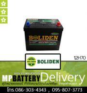 BOLIDEN BATTERY รุ่น 12H70