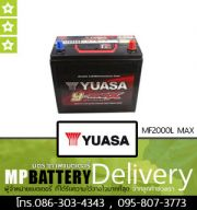 YUASA BATTERY รุ่น MF2000L MAX