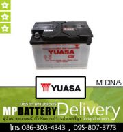 YUASA BATTERY รุ่น MFDIN75