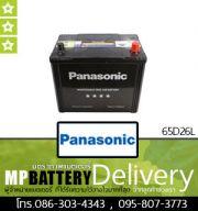 PANASONIC BATTERY รุ่น 65D26L